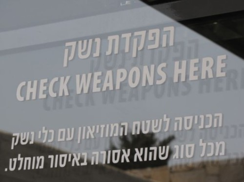 weapons check in museum in Jerusalem