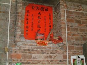 shrine house in yangshou