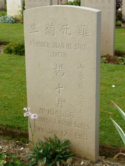 gravestone for chinese laborer in noyelles sur mer public domain